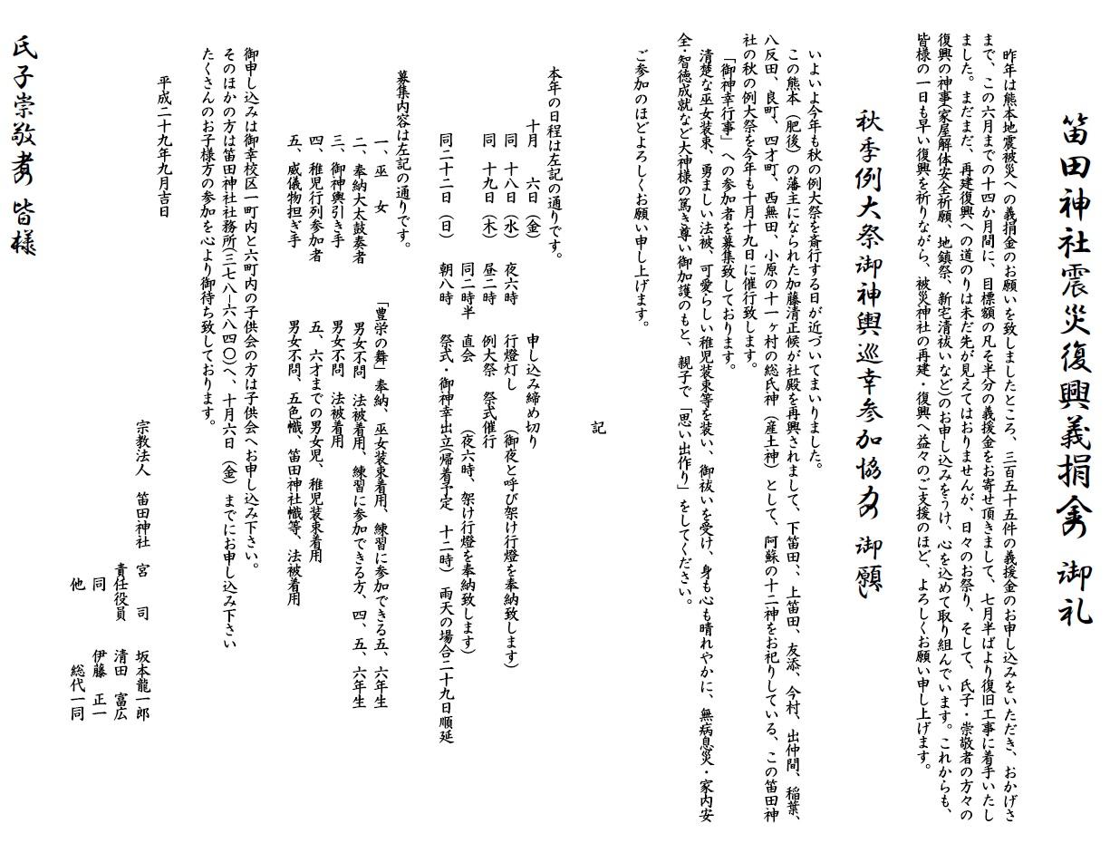 笛田神社復興義捐金
